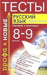 Тесты. Русский язык. Синтаксис и пунктуация, 8-9 классы