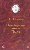 Петербургские повести.Пьесы