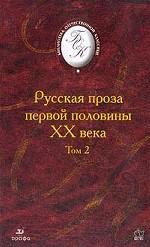 Русская проза первой половины XX века. Том 2. издание 1-е, 2-е