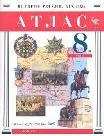История России XIX век. Атлас, 8 класс