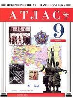 Атлас по истории России. XX в. 9-11 классы