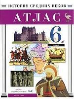 История средних веков. Атлас, 6 класс