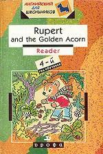 Rupert and the Golden Acorn: Reader. 4-й год обучения