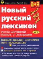 Новый русский лексикон. Русско-анлийский словарь с пояснениями, 4-е издание