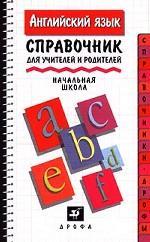 Английский язык. Справочник для учителей и родителей. Начальная школа