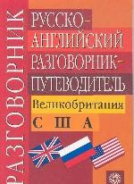 Русско-английский разговорник. Великобритания. США