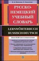 Русско-немецкий учебный словарь. Около 55000 слов и словосочетаний
