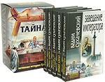 Тайна (подарочный комплект из 5 книг)