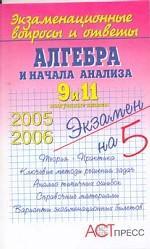 Алгебра. 9 и 11 выпускные классы