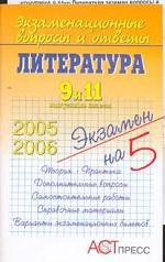 Экзамен на 5. Литература. 9-11 класс. 2005-06 гг