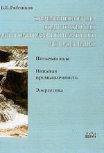 Современные методы подготовки воды для промышленного и бытового использования: Питьевая вода; Пищевая промышленность; Энергетика