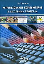 Использование компьютеров в школьных проектах (+CD)