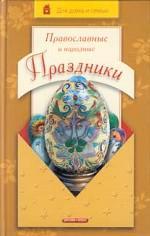 Православные и народные праздники