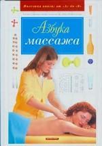Азбука массажа