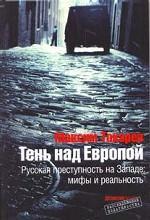 Тень над Европой. Русская преступность на Западе: мифы и реальность