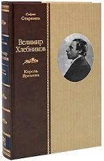 Велимир Хлебников. Король Времени. + приложение