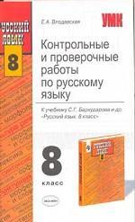 Контрольные и проверочные работы по русскому языку, 8 класс