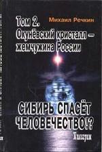 Сибирь спасет человечество? Т. 2. Окунёвский кристалл-жемчужина