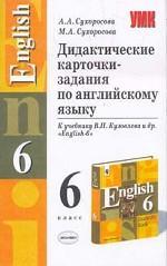 Дидактические карточки-задания по английскому языку. 6 класс