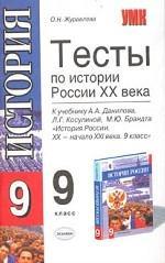 Тесты по истории России, 9 класс