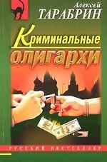 Криминальные олигархи