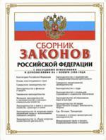 Сборник законов Российской Федерации, с последними изменениями на 1 января 2005 года