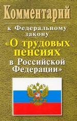 """Комментарии к Федеральному закону """"О трудовых пенсиях в Российской Федерации"""""""