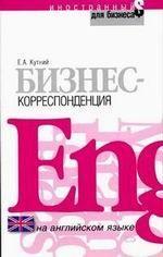 Бизнес-корреспонденция на английском языке