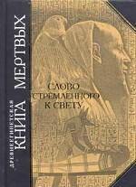 Древнеегипетская книга мертвых