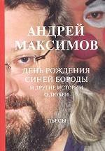 День рождения Синей Бороды и другие истории о любви