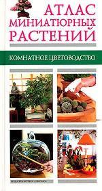 Атлас миниатюрных растений