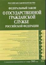 """Федеральный закон """"О государственной гражданской службе РФ"""""""