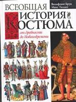 Всеобщая история костюма от древности до Нового времени