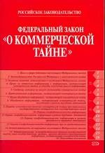 """Федеральный закон """"О коммерческой тайне"""""""