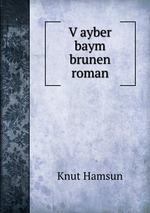 Vayber baym brunen roman