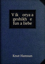 Vik   orya a geshikh   e fun a liebe