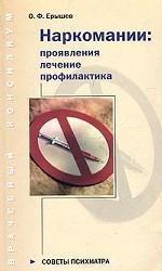 Наркомании: проявления, лечение, профилактика