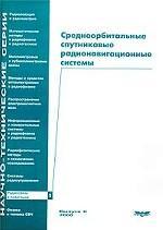 Радиосвязь и навигация, № 1. Среднеорбитальные спутниковые радионавигационные системы