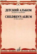 Детский альбом для флейты и фортепиано. Старшие классы ДМШ