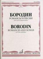 Избранные романсы и песни. Для голоса в сопровождении фортепиано