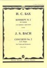 Концерт № 2 ми мажор. Для скрипки с оркестром. Клавир