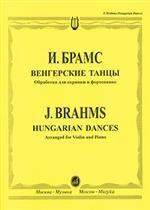 Музыкальная литература зарубежных стран