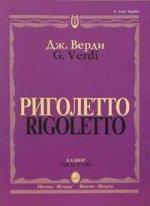 Риголетто. Опера в трех действиях: Клавир