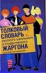 Толковый словарь русского школьного и студенческого жаргона