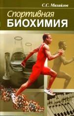 Спортивная биохимия: учебник для ВУЗов и колледжей физической культуры