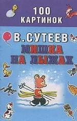 Мишка на лыжах