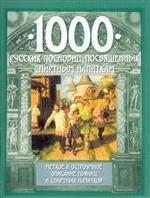 1000 русских пословиц, посвященных спиртным напиткам