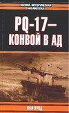 PQ-17- конвой в ад