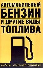 Автомобильный бензин и другие виды топлива