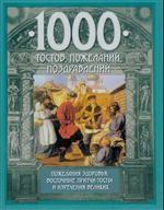 1000 тостов, пожеланий, поздравлений